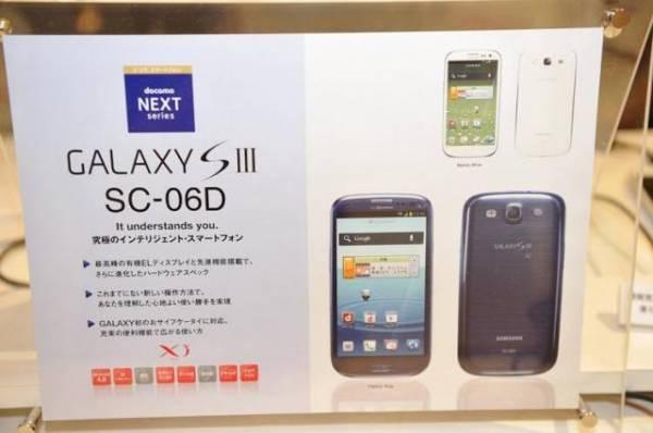 Samsung Galaxy SIII sa 2GB RAM memorije