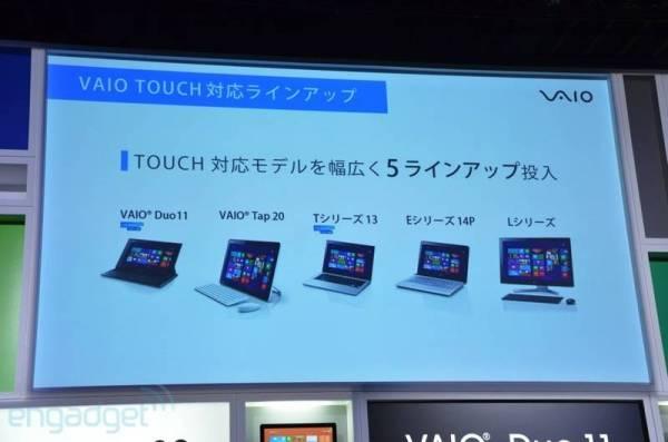 Sony otkrio cene Windows 8 računara i tableta za Japansko tržište